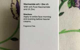 The ordinary niacinamide 10 zinc 1
