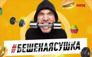 Бешеная сушка: диета и упражнения против жира, ежедневные задания и стоимость участия