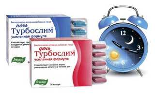 Турбослим день ночь: отзывы и стоимость в аптеках