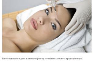 На кончике иглы не только тромбоциты: преимущества низкотемпературной плазмы