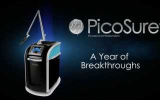 Пикосекундный лазер — новейшие лазерные процедуры