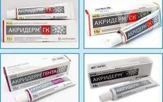 Особенности показаний и побочные эффекты мази акридерм гента