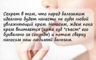 Гурмандиз spa lip balm